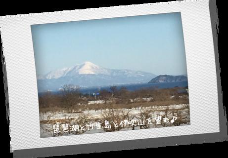 琵琶湖と竹生島と伊吹山